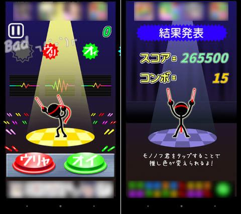 モノノフだZ for ももクロ:言葉が画面左の枠にきたらタップしていく(左)結果画面。たったの15コンボ。難しい(右)
