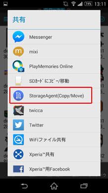 StorageAgent