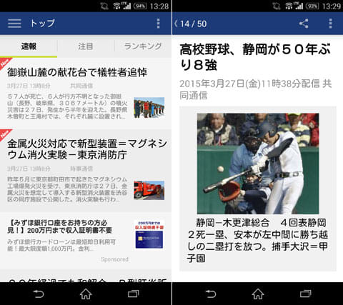 ニュースが見やすく使いやすい @niftyニュース:ニュース一覧ページでニュースがの概要が把握できる(左)文字が大きくて読みやすい(右)