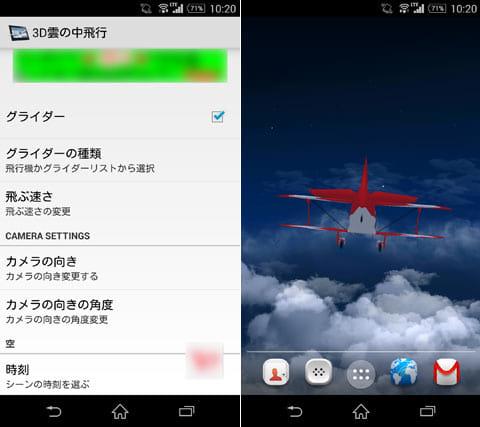 3D雲の中飛行:設定画面(左)夜空や雨空など、様々なシチュエーションの空を飛ぶことができる(右)