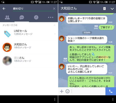 「締め切り」が含まれるトーク(メッセージ)が14件ヒット(左)大和田氏とのトーク画面。締め切りにマーキングされている(右)