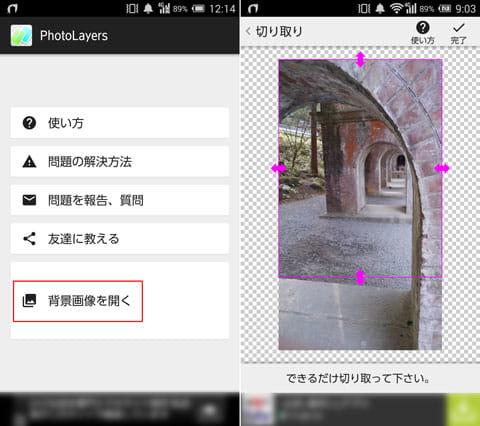 PhotoLayers ~ 合成写真・背景透明化:「背景画像を開く」を選択(左)背景画像の切り取り範囲を決める(右)