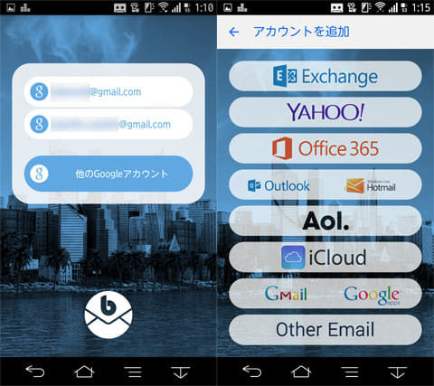 無料のメールアプリ - Mail - Email Type:Gmailの設定(左)その他利用できるメールサービス(右)