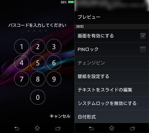 ロック画面のXperiaテーマ:PINコード入力画面もXperia風(左)設定画面(右)