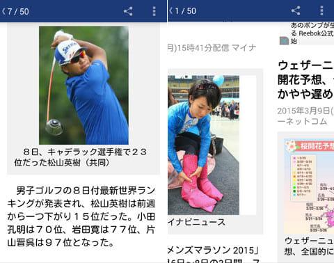 ニュースが見やすく使いやすい @niftyニュース:個別記事画面。本文の文字も大きい(左)左右にスワイプすると別の記事が表示(右)