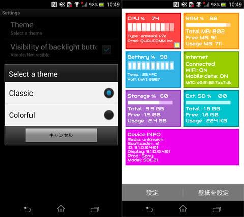 デバイス情報ライブ壁紙:設定画面(左)「Colorful」設定のビジュアル(右)