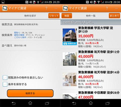 マイナビ賃貸【全国版】 - 賃貸マンション・賃貸住宅を検索:探したい物件の条件を設定(左)物件一覧(右)