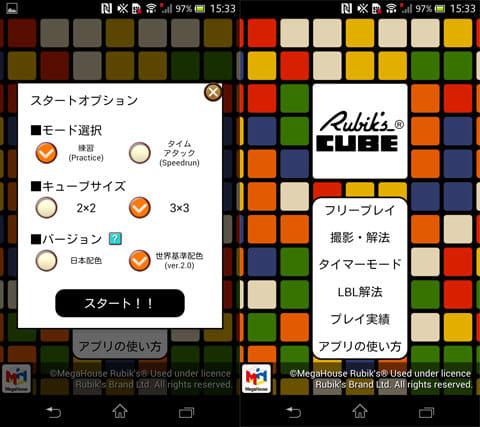 体験!6面完成@ルービックキューブ:キューブの設定(左)スタート画面(右)