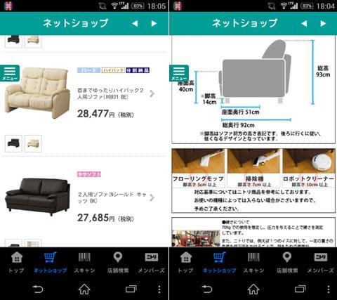 ニトリアプリ:商品サイズが詳しく表記されているので、自宅に置けるかどうかの判断がしやすい