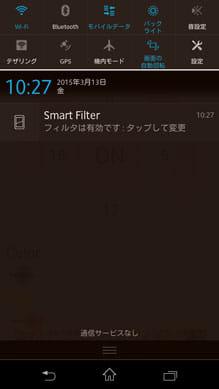 Smart Filter:通知領域に常駐