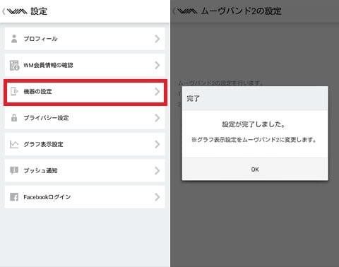 WM(わたしムーヴ):「機器の設定」を選択(左)画面の指示に従って操作すれば設定完了(右)