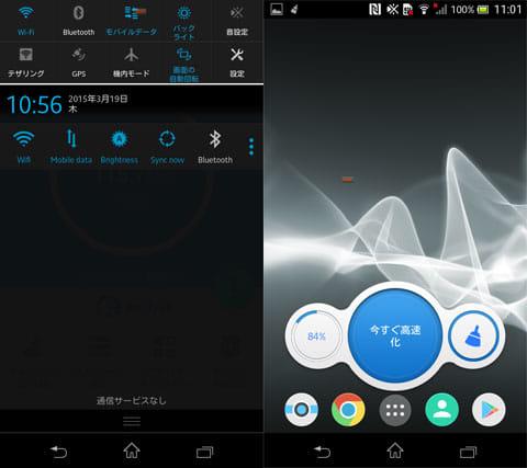Smart Booster - Free Cleaner:通知領域のトグルメニュー(左)画面中央にある小さなアイコンがメニューボタン(右)