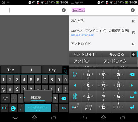Ginger Keyboard + Page:キーボードの切り替え(左)日本語キーボード(右)