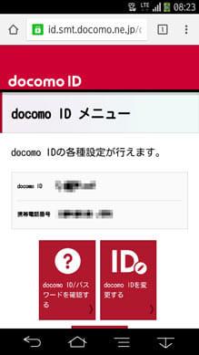 「docomo ID」の取得・確認はspモードから行える