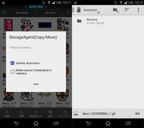 StorageAgent:確認ダイアログ(左)保存メニュー(右)
