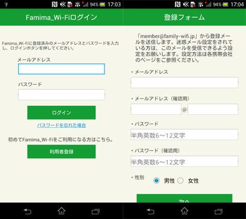 ファミリーマートWi-Fi簡単ログインアプリ:ログイン画面(左)登録画面(右)