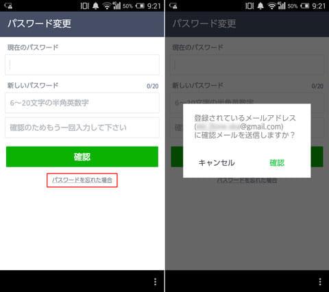 「パスワード変更」で「パスワードを忘れた場合」をタップ(左)「確認」をタップ(右)