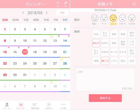 カレンダー画面(左)日々の体調メモをできる(右)