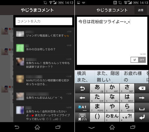 755(ナナゴーゴー)-新世代トークアプリ-:やじうまトーク画面(左)コメントを入力して話しかけてみよう(右)