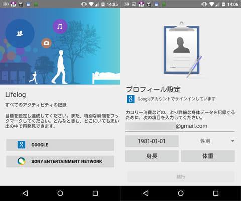 Lifelog:アカウント認証(左)フィジカルデータの入力(右)