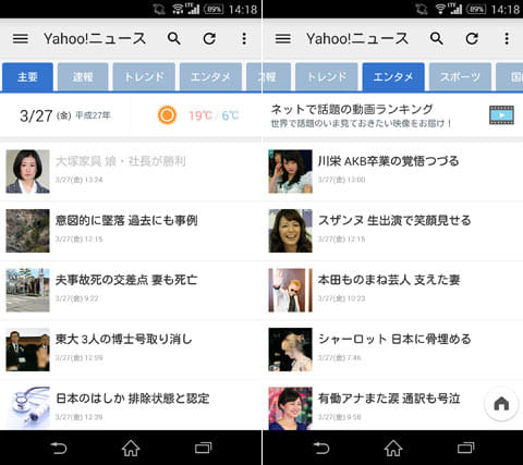 Yahoo!ニュース - Yahoo! JAPAN公式アプリ:見なれた画面などで使いやすい