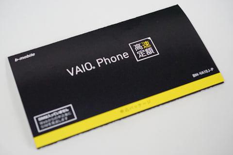「VAIO Phone」のSIMカード申込書