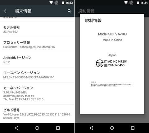 端末情報画面(左)技適マークもある(右)