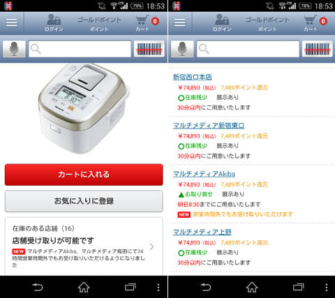 ヨドバシ:ユーザの商品レビューや還元ポイントが確認できるので便利