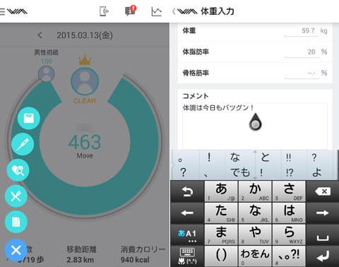 WM(わたしムーヴ):入力したい項目のアイコンをタップ(左)数値だけでなく、コメント入力やその日の気持ちをアイコンで表示できる(右)