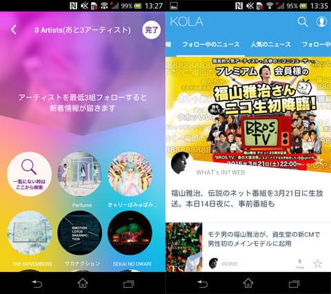KOLA-無料で最新音楽・ニュース・Youtube動画が届く:好きなアーティストをフォローしよう(左)最新情報を手軽にゲット(右)