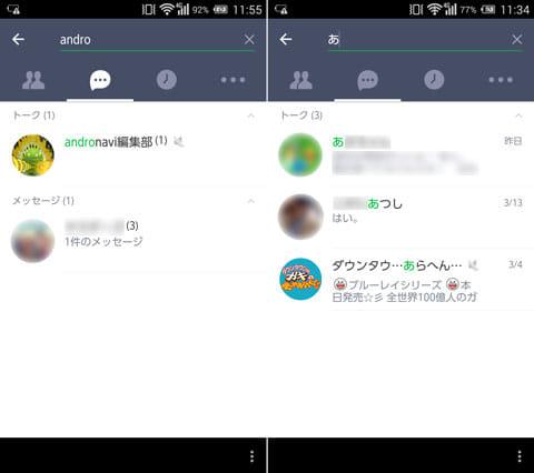 友だちの名前がヒットすると緑色の文字に。メッセージのヒットも1件あった(左)ひらがな1文字でも3件ヒット(右)