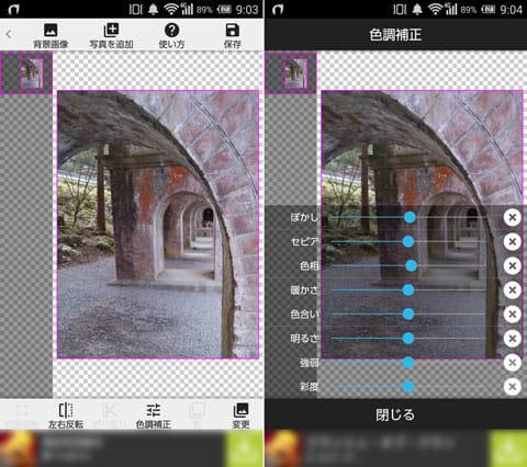 背景画像が配置された(左)「色調補正」画面。スライダーで調整する(右)