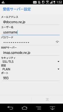 無料のメールアプリ - Mail - Email Type:docomoのキャリアメールも設定できる