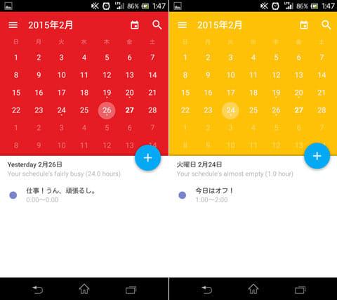 Today Calendar:両方共に月表示+予定画面。よく見ると入力されている予定の時間によって表示の英文が異なる