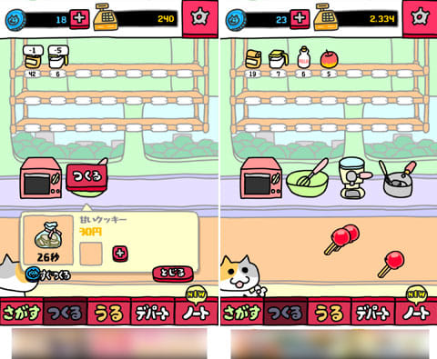 はい!こちらネコ屋台です。:最初は2つしかない調理器具(左)調理器具が増えれば、作れる商品も増える(右)