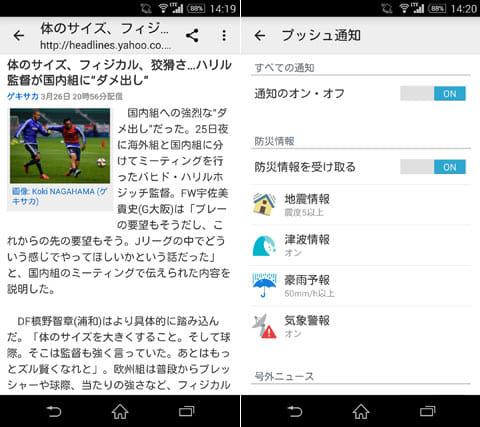 Yahoo!ニュース - Yahoo! JAPAN公式アプリ:記事の詳細画面(左)防災情報のプッシュ通知設定ができる(右)