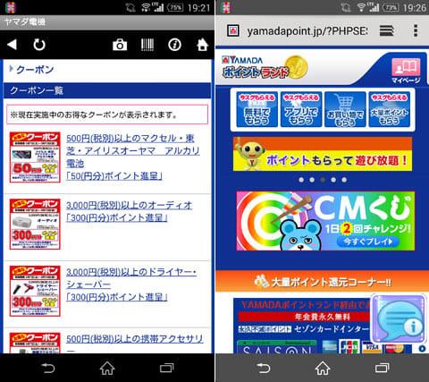 ヤマダ電機 ケイタイde安心:クーポン券はもちろん、ポイントが貯められるゲームなども充実