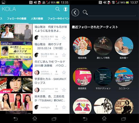 KOLA-無料で最新音楽・ニュース・Youtube動画が届く:動画はアプリ内のプレイヤーが起動する(左)好きなアーティストをどんどんフォローしよう(右)