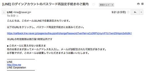 キャプション:パスワード再設定手続きのURLが貼られたメールが届く。画面はPCのメール