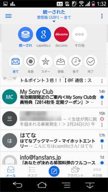 無料のメールアプリ - Mail - Email Type:メール画面上部で切り替えできる