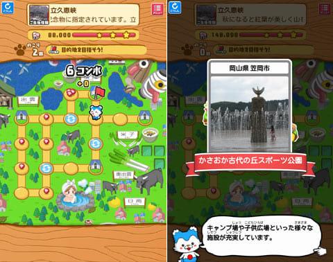 ごちぽん:ポイントマスに止まってコンボをつなげよう(左)ご当地マスではご当地情報がゲットできる(右)