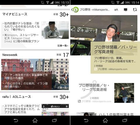 好きなニュースとブログが集まるアプリ/ソーシャライフニュース:大きな画像で分かりやすい。テキスト情報もしっかり表示されている