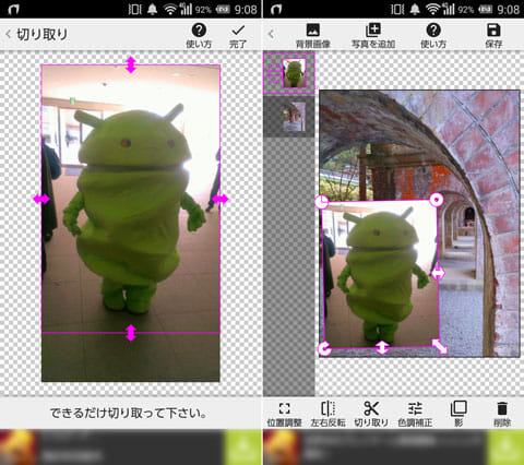 PhotoLayers ~ 合成写真・背景透明化:写真の切り取り範囲を決める(左)写真が配置された。画面左に配置された写真がわかる(右)