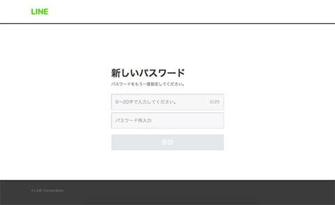 新しいパスワードの入力画面(PC版)