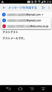 無料のメールアプリ - Mail - Email Type:メール作成画面
