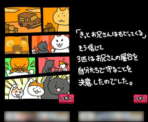 はい!こちらネコ屋台です。:やさしいお兄さんのために、屋台を守る3匹のネコ達