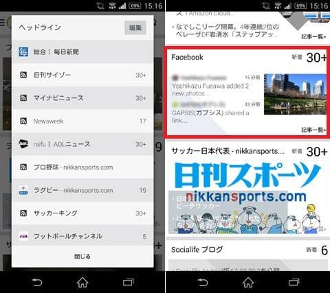 好きなニュースとブログが集まるアプリ/ソーシャライフニュース:好みのブログやニュースサイトを登録。編集可能(左)「Facebook」等のSNSもあわせて表示できる(右)