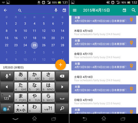 Today Calendar:カレンダー画面(左)予定だけを表示したAgenda 画面(右)