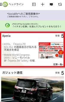 ソーシャライフ:「Xperia」関連のニュースがヘッドラインに表示された