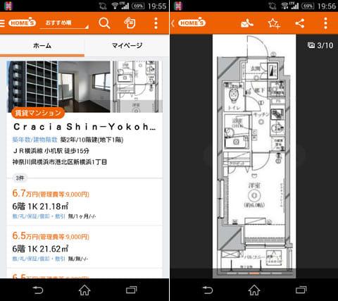 HOMES(ホームズ)-住まい探し-賃貸・不動産賃貸検索:使いやすいUIと間取り写真なども大きく表示される
